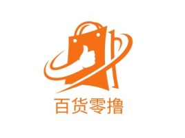 百货零撸店铺标志设计