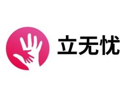 立无忧公司logo设计