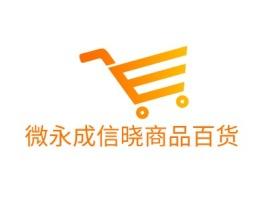 微永成信晓商品百货店铺标志设计