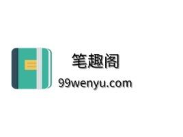 笔趣阁logo标志设计