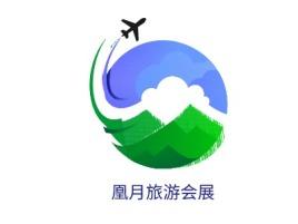 凰月旅游会展logo标志设计