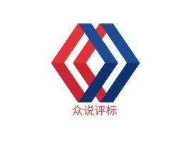 众说评标logo标志设计