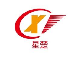 星楚logo标志设计