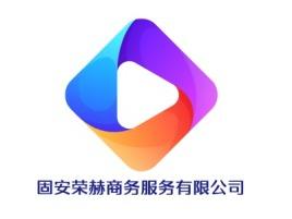 固安荣赫商务服务有限公司logo标志设计