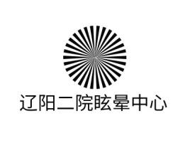辽阳二院眩晕中心门店logo标志设计