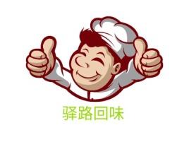驿路回味店铺logo头像设计