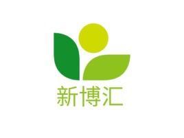 新博汇企业标志设计