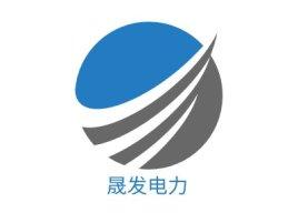 晟发电力企业标志设计