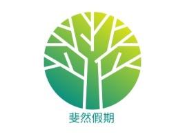 斐然假期logo标志设计
