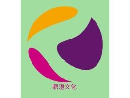 鼎澄文化logo标志设计
