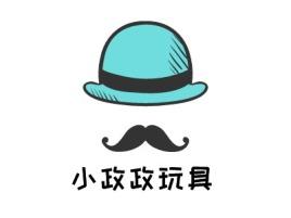 小政政玩具logo标志设计