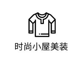 时尚小屋美装店铺标志设计