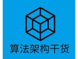 算法架构干货公司logo设计