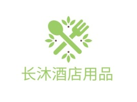 长沐酒店用品品牌logo设计