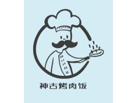 神古烤肉饭店铺logo头像设计