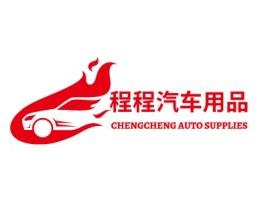 程程汽车用品公司logo设计