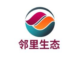 邻里生态公司logo设计