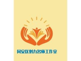 書法培訓logo标志设计