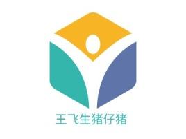 王飞生猪仔猪品牌logo设计