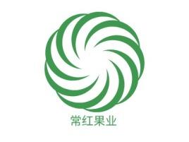 常红果业品牌logo设计