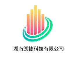 湖南朗捷科技有限公司企业标志设计