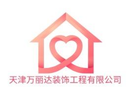 天津万丽达装饰工程有限公司企业标志设计