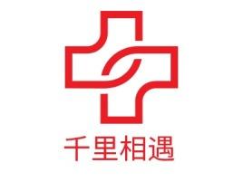 千里相遇品牌logo设计