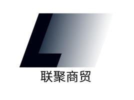 联聚商贸公司logo设计