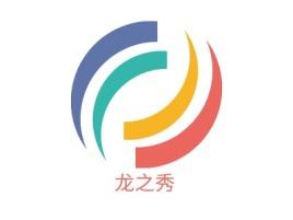 龙之秀公司logo设计