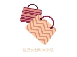 优品女包时尚女装店铺标志设计