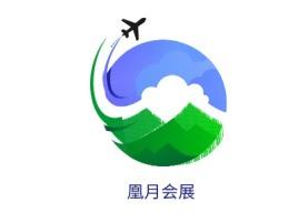 凰月会展logo标志设计