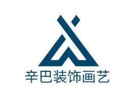 辛巴装饰画艺企业标志设计