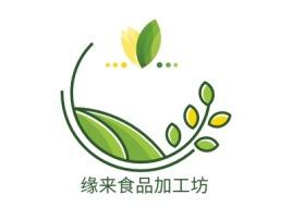 缘来食品加工坊品牌logo设计