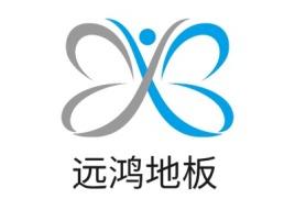 远鸿地板门店logo设计