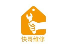 快哥维修公司logo设计