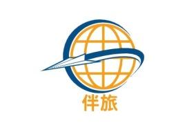 伴旅logo标志设计
