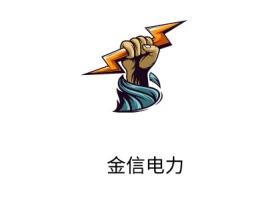 金信电力企业标志设计