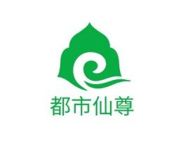 都市仙尊logo标志设计