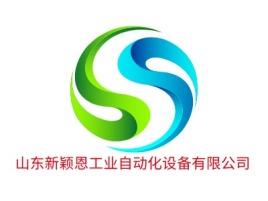 山东新颖恩工业自动化设备有限公司企业标志设计
