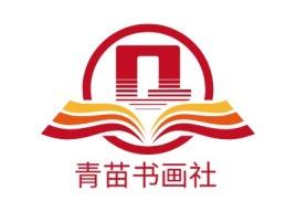 青苗书画社logo标志设计