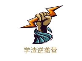 学渣逆袭营logo标志设计
