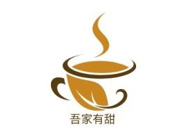 吾家有甜店铺logo头像设计