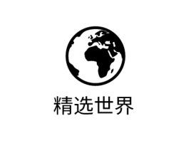 精选世界店铺标志设计