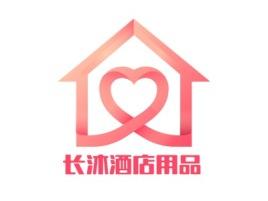 长沐酒店用品企业标志设计