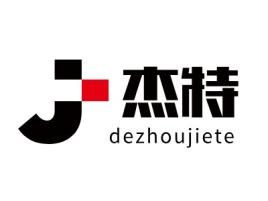 杰特企业标志设计