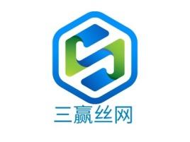 三赢丝网企业标志设计
