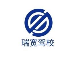 瑞宽驾校公司logo设计