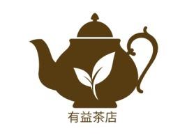 有益茶店店铺logo头像设计