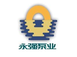 永强泵业企业标志设计