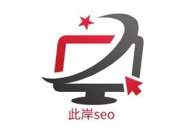 此岸seo公司logo设计